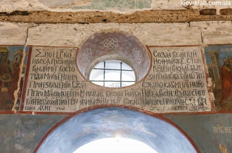 Слова Петра Могилы церковь Спаса на Берестове