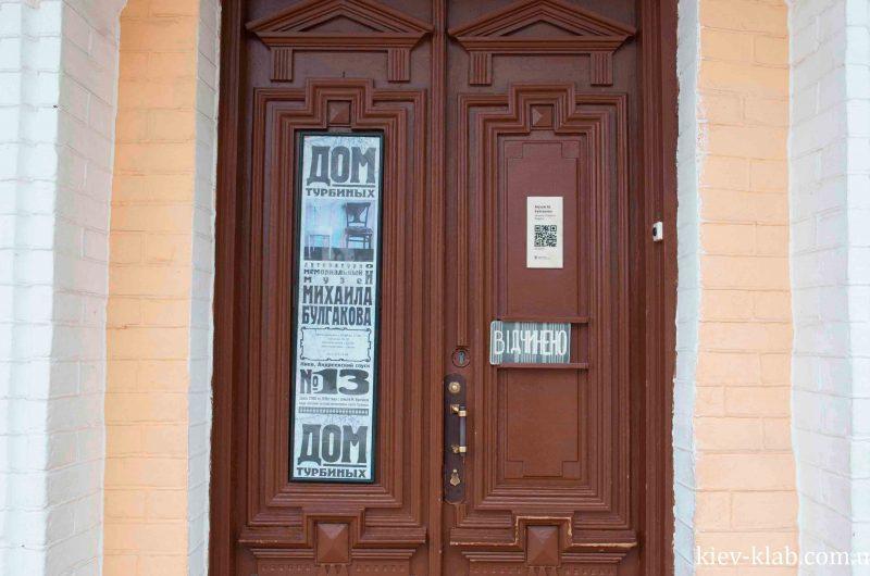 Дверь в доме Булгакова