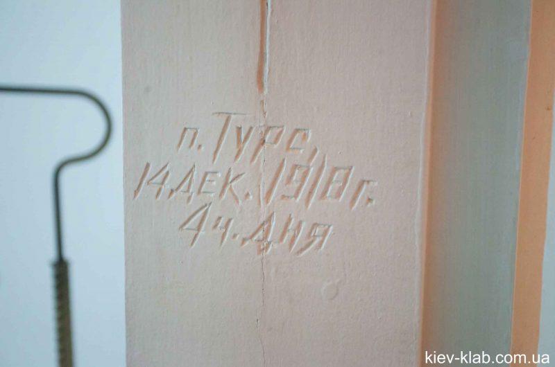Надпись в доме Булгакова