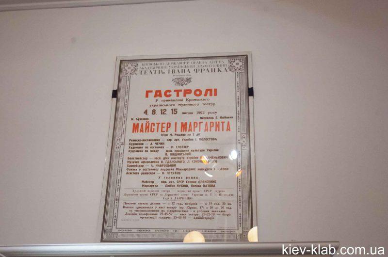 Анонс в доме Булгакова