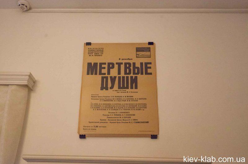 Афиша в доме Булгакова
