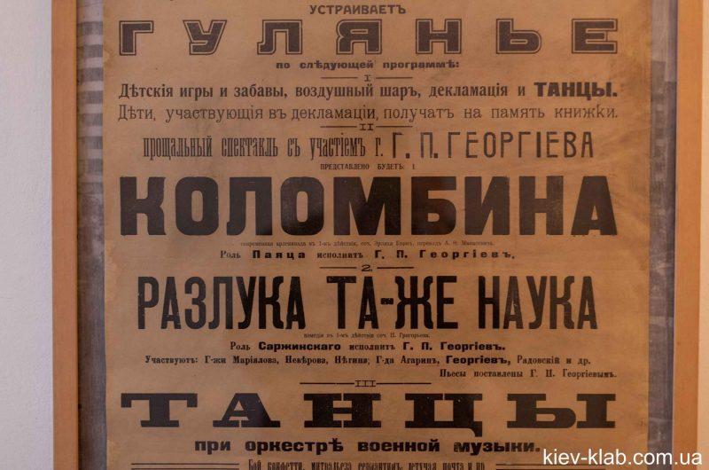 Первый спектакль в доме Булгакова