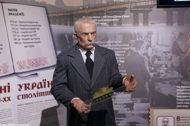 Евгений Патон