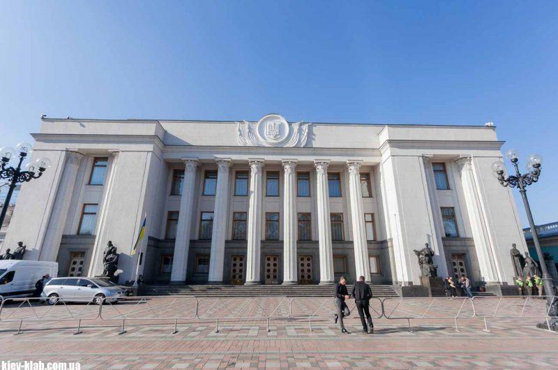 Верхованая Рада Украины