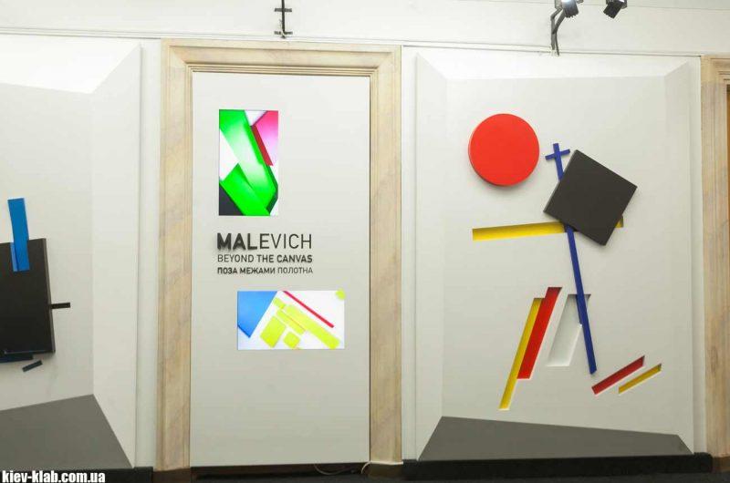 Малевич в админстрации президента