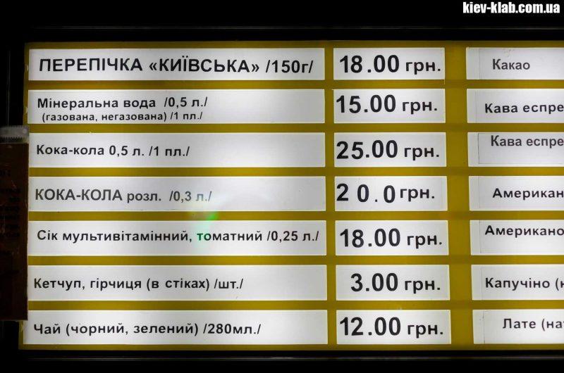 Цены на киевскую перепичку