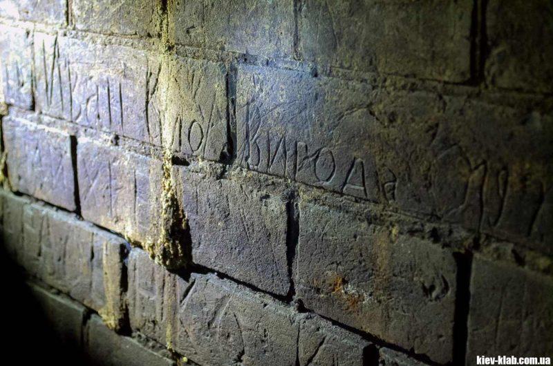 Надписи на стенах в тюрьме НКВД
