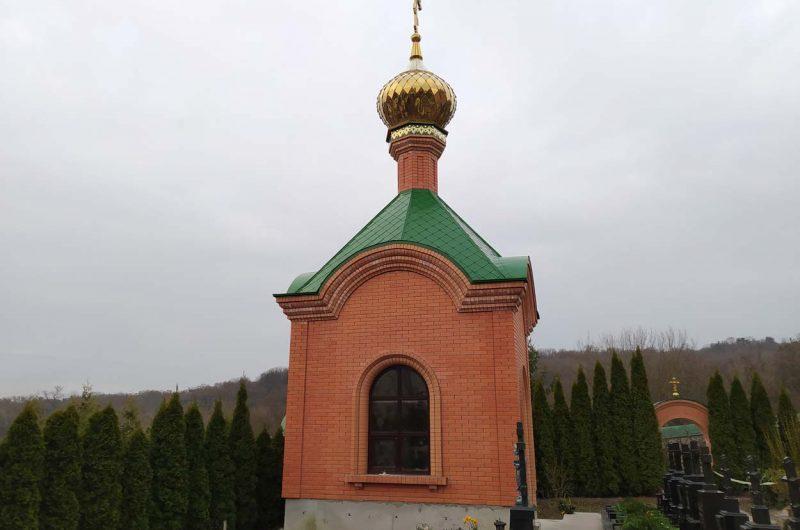 Каплица Голосеевского монастыря