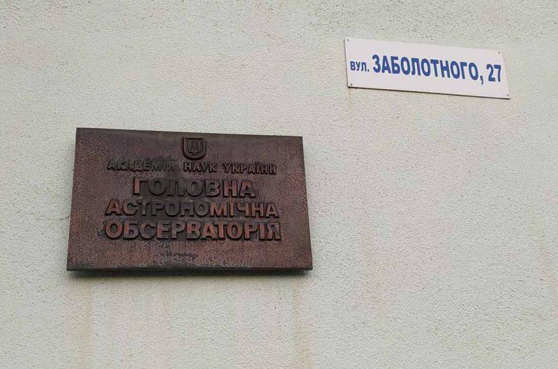 Памятная табличка Обсерватории