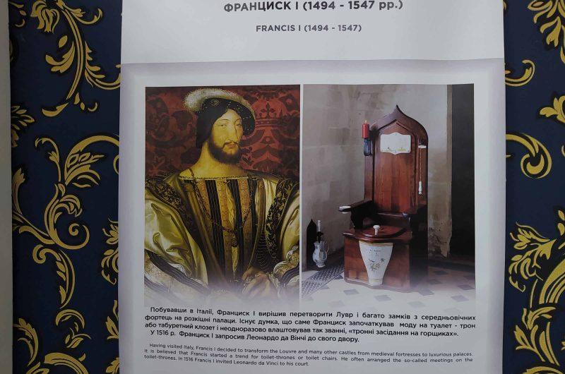 Туалет короля Франциска
