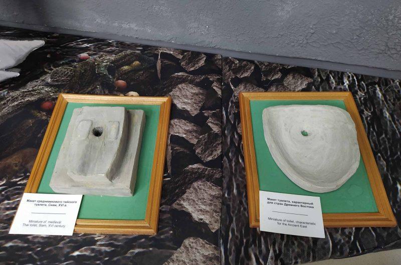 Туалет Древний Восток