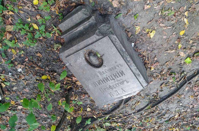 Заброшенное кладбище в Киеве