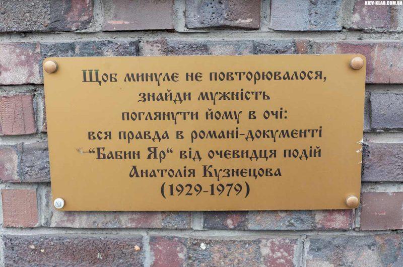 Евреи в Киеве 1941