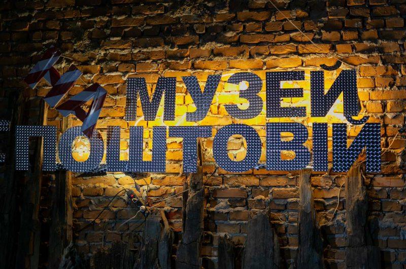 Почтовая площадь подземный музей